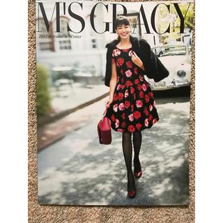 エムズグレイシー(M'S GRACY)のエムズグレーシー 2017最新版A/Wカタログ(ファッション)