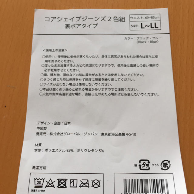 ジーンズ柄パンツ ブルー、ブラック二枚セット レディースのパンツ(デニム/ジーンズ)の商品写真