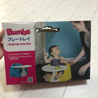 バンボ(Bumbo)のももち様専用 バンボ テーブル!(その他)