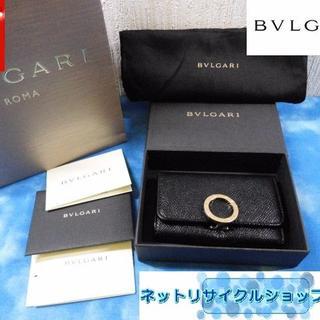 ブルガリ(BVLGARI)の質屋■鑑定済 ブルガリ キーケース BーZERO ブラック 美品(キーケース)