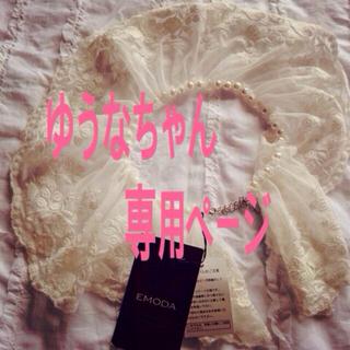 エモダ(EMODA)のEMODA♡付け襟(つけ襟)