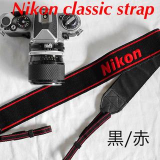 ニコン(Nikon)の愛機のイメージチェンジに!Nikon クラシックストラップ(フィルムカメラ)