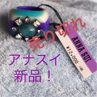 アナスイ(ANNA SUI)の値下げ中‼️【新品】アナスイ 指輪 クリスタル パープルとブルーリング(リング(指輪))