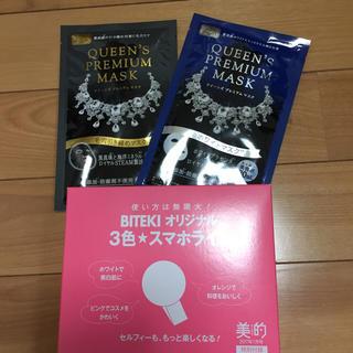 ショウガクカン(小学館)の美的 BITEKI 付録3色スマホライトとクイーンズプレミアムマスク2種セット(ファッション)